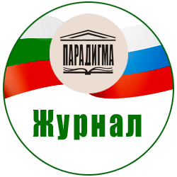 "Журнал ""Парадигма"", РИНЦ"