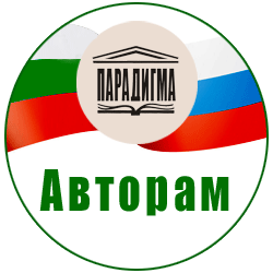 "Авторам журнала ""Парадигма"""